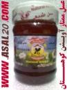 درمان طبیعی با عسل گیاهی آویشن کوهستان عموشاهی