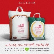 اولین فروشگاه اینترنتی اختصاصی برنج ایرانی کیله