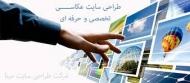طراحی وب سایت آتلیه , AriaCoders