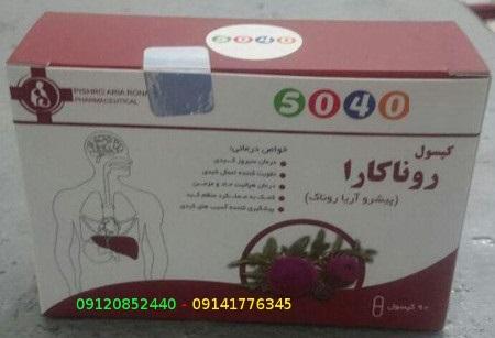 کپسول گیاهی کبدی روناکارا 5040 برای ثبت سفارش خرید در شهر پارس آباد