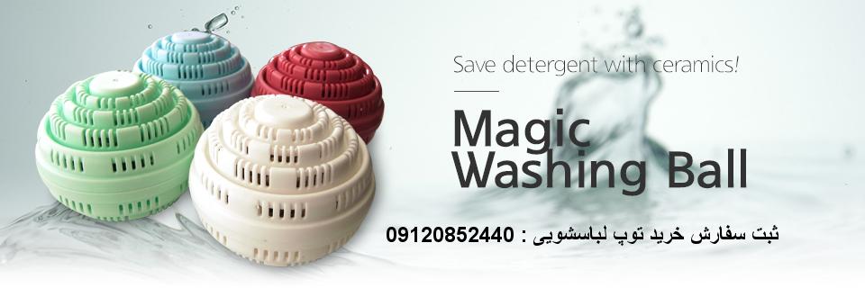 قیمت خرید توپ لباسشویی Magic Washing Ball در بابلسر
