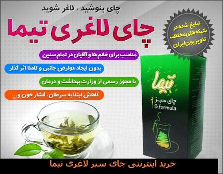 خرید چای سبز تیما در شهر خوانسار
